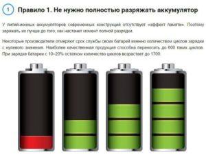 Как продлить жизнь литий-ионного аккумулятора