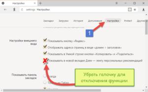 Включение или удаление Яндекс.Дзен за несколько шагов