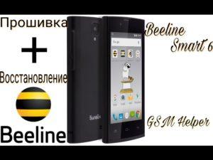 Самостоятельная прошивка телефона Билайн Смарт