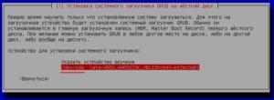 Установка и настройка загрузчика GRUB ОС Linux