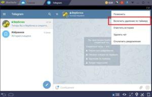 Правила создания чата в «Telegram»
