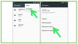 Увеличение памяти на телефоне с Android