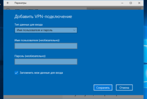 Как настроить VPN-соединение в разных версиях Windows