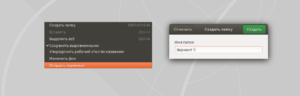Работа с папками в Ubuntu