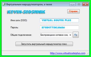 Активация виртуального роутера Wi-Fi