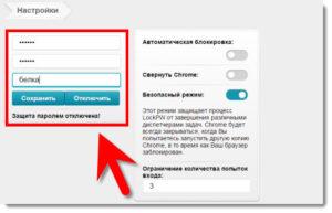 Правильная защита браузера паролем