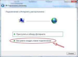 Как решить ошибку 800 интернет-подключения