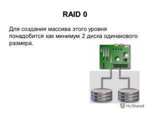 Как создать RAID массив и какие бывают