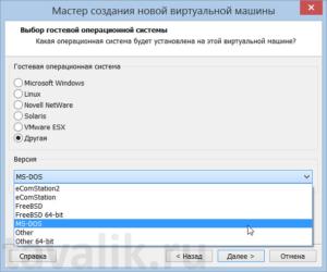 Как установить и настроить виртуальную машину в VMware