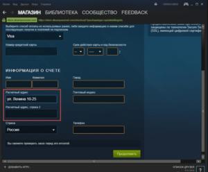 Всё о расчётном адресе в Steam: что это такое, как его посмотреть и как заполнить