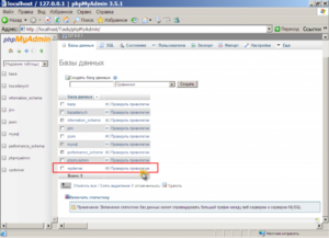 Обновление модуля phpMyAdmin в программе Denwer