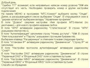 Ошибка 777: причины и как исправить эту ошибку подключения у модема МТС