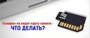 Что делать, если на смартфоне не определяется карта памяти