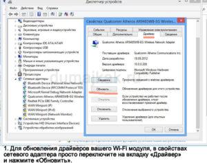 Что делать, если отключается Wi-Fi на ноутбуке