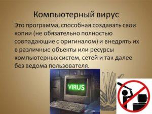 VPNFilter – причины и методы удаления вируса