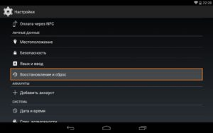 Возвращение телефона на Android к заводским настройкам