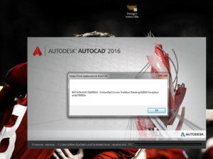 Исправление фатальной ошибки AutoCAD