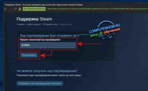 Несколько способов поменять пароль в Steam
