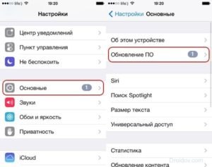 Обновление операционной системы на iPhone