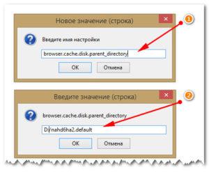 Перенос кэша браузера на другой диск