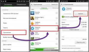 Принцип удаления существующих и добавления новых контактов в приложении «Telegram»