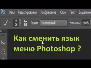 Изменение языка в Фотошопе