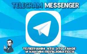 Автобот в Telegram: что умеет и как пользоваться