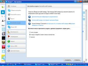 Skype не видит камеру на ноутбуке: как исправить проблему