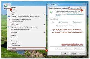 Восстанавливаем файлы после вируса Vault