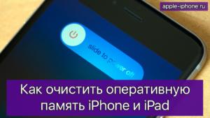 Очистка памяти на iPhone