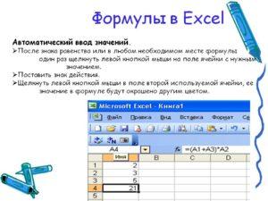 Как делается создание формул в Excel