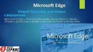 Новый браузер в Windows 10 Microsoft Edge — быстрее, удобней, лучше