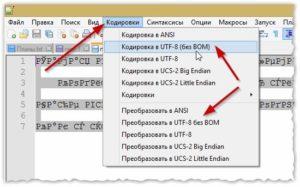 Смена кодировки текста в Microsoft Word