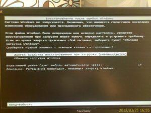 Решение ошибки 0хс0000225 при загрузке Windows
