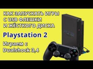 Запуск и установка игр с флешки на PlayStation 3