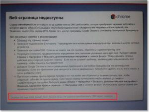 Исправление ошибки 105 (net::ERR NAME NOT RESOLVED)