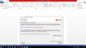 Активация Microsoft Word