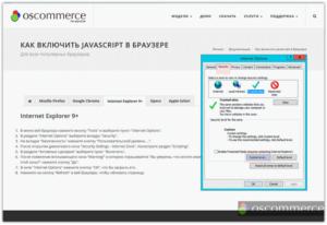 Включение и отключение JavaScript в популярных браузерах