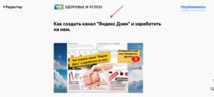 Как создать канал в Яндекс.Дзен и как на этом можно заработать