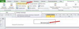 Как делается нумерация страниц в Excel