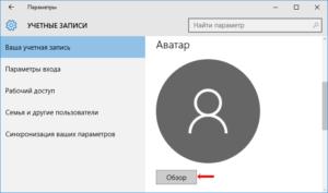 Что такое аватар Windows, как его изменить или удалить