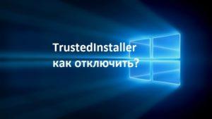 Отключение TrustedInstaller