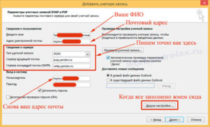 Настройка Outlook для разных почтовых серверов