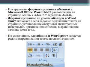 Постановка красной строки (абзаца) в Microsoft Word