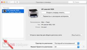 Установка и настройка принтера на MacBook