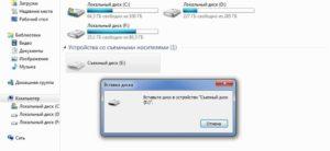 Ошибка «Вставьте диск в устройство» при открытии флешки