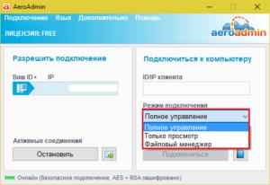 AeroAdmin: как запустить и пользоваться программой - ВсёПросто