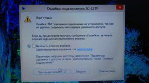 Ошибка 868 интернет подключения