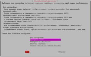 Настройка Postfix и Dovecot на Ubuntu