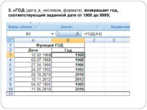 Добавление времени и даты в Microsoft Excel